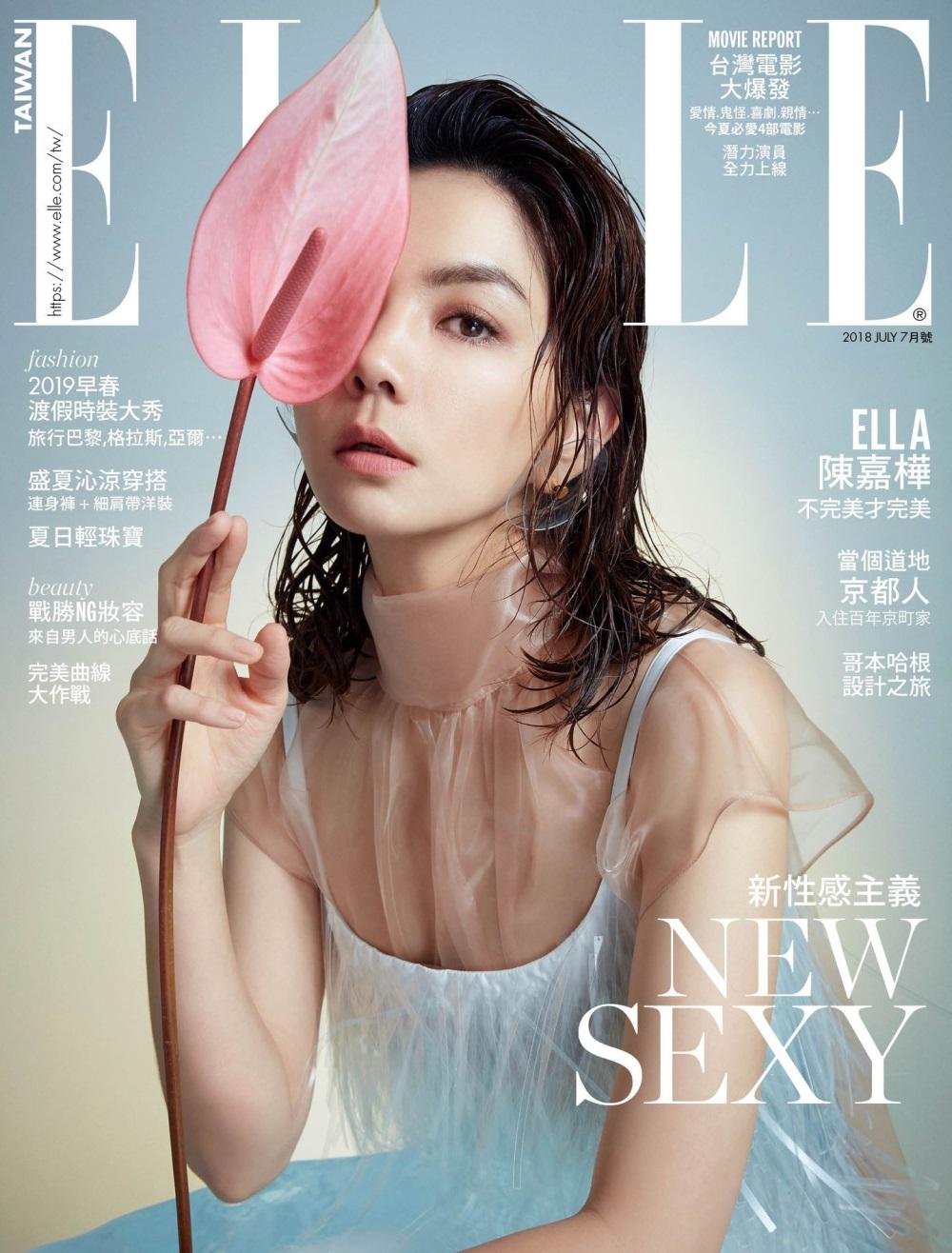 ELLE她 7月號/2018 第322期 時尚版