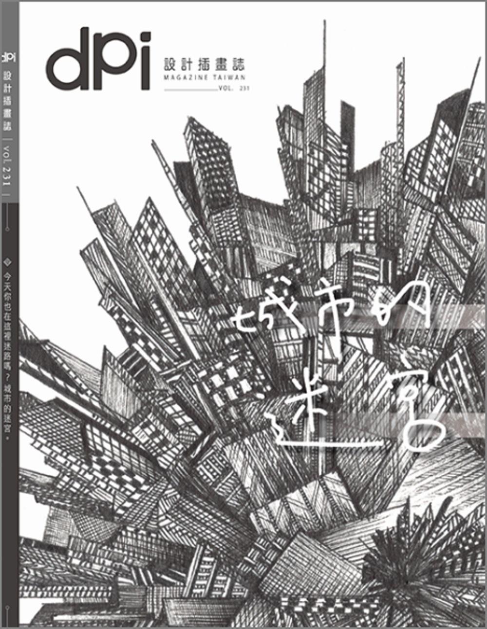 dpi設計插畫誌 7月號/2018 第231期|Boom Boom BROSMIND 就要發射太空彈 展覽門票1張