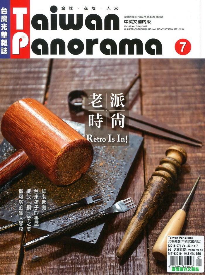 Taiwan Panorama 台灣光華雜誌(中英文) 7月號/2018