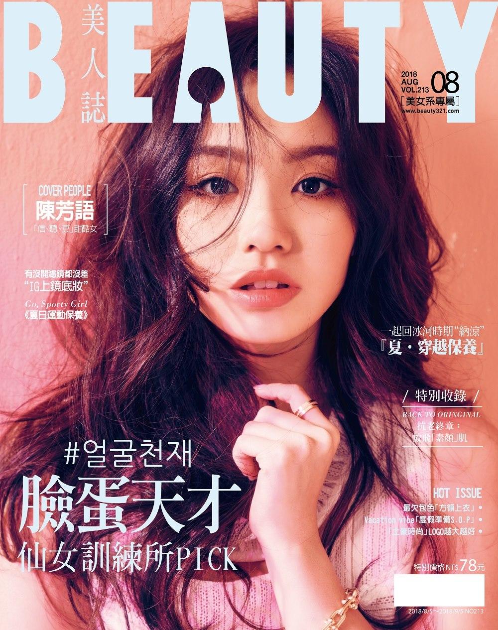 BEAUTY美人誌 8月號/2018 第213期 陳芳語
