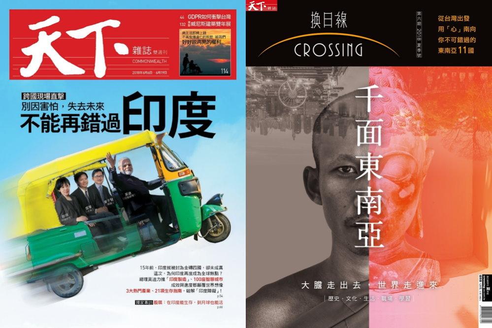 天下雜誌 :【東南亞專題】天下雜誌649期+換日線2018夏季號