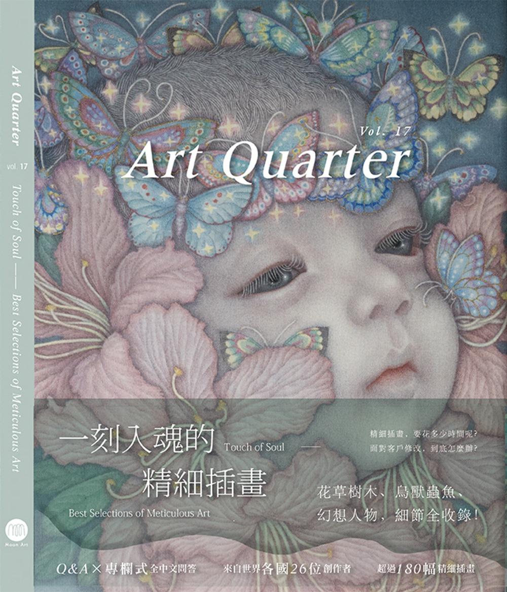 Art Quarter vol.17 一刻入魂的精細插畫
