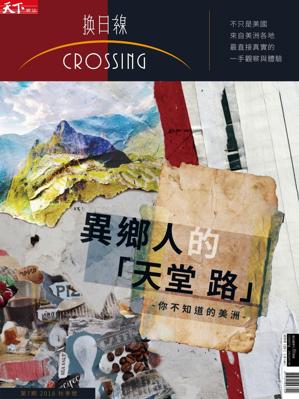 天下雜誌《Crossing換日線》 美洲 秋季號 2018 獨家版