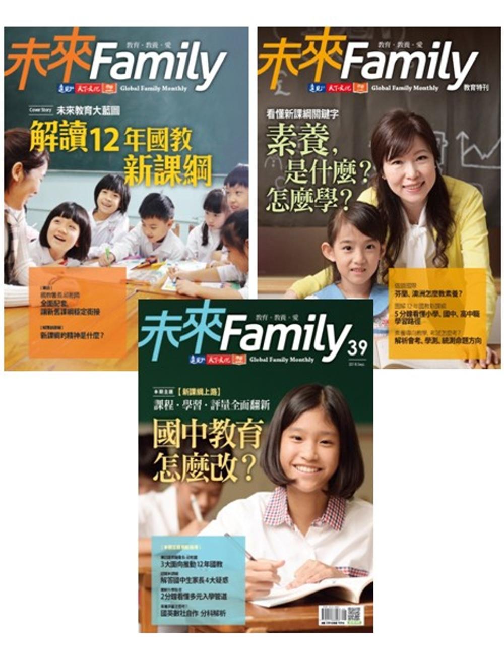 未來Family 新課綱三部曲:學校篇+家長篇+國中篇
