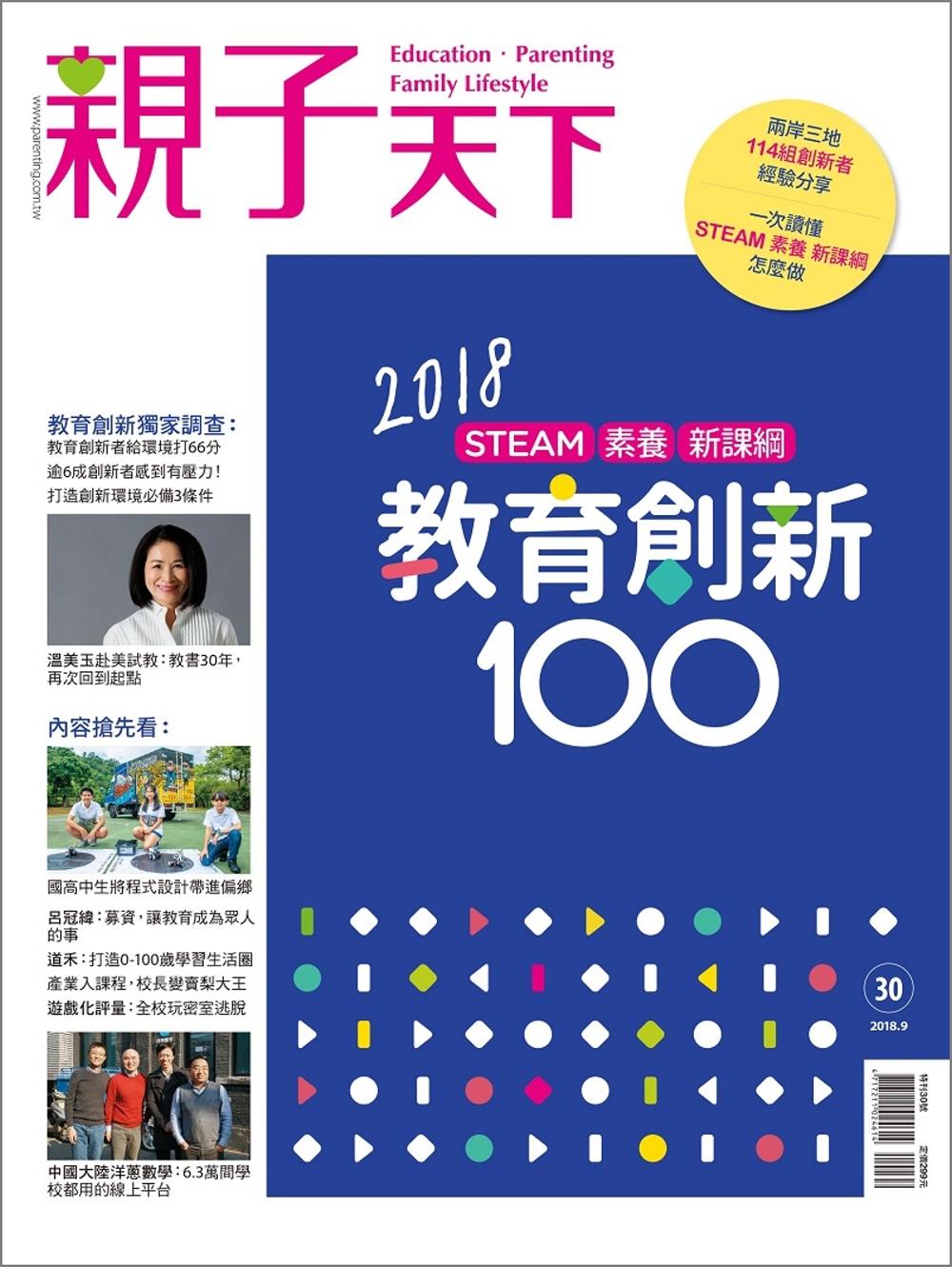 親子天下 :教育創新100選