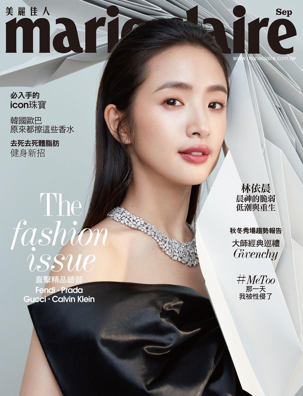 Marie Claire美麗佳人 9月號/2018 第305期 林依晨