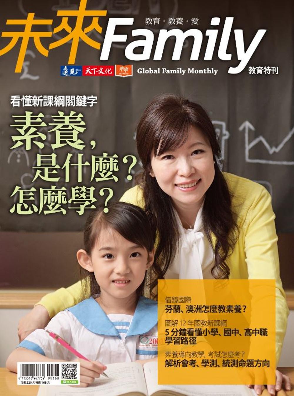 未來Family 教育特刊:看懂新課綱關鍵字