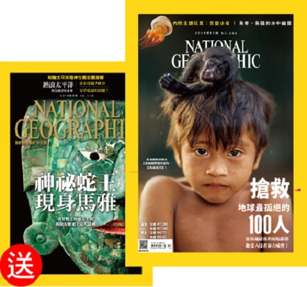 國家地理雜誌中文版 10月號/2018 第203期+第178期