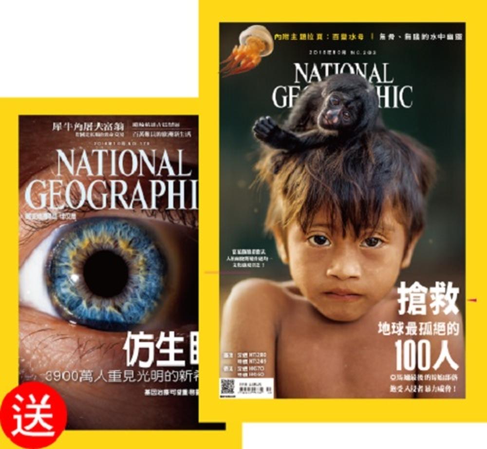 國家地理雜誌中文版 10月號/2018 第203期+第179期