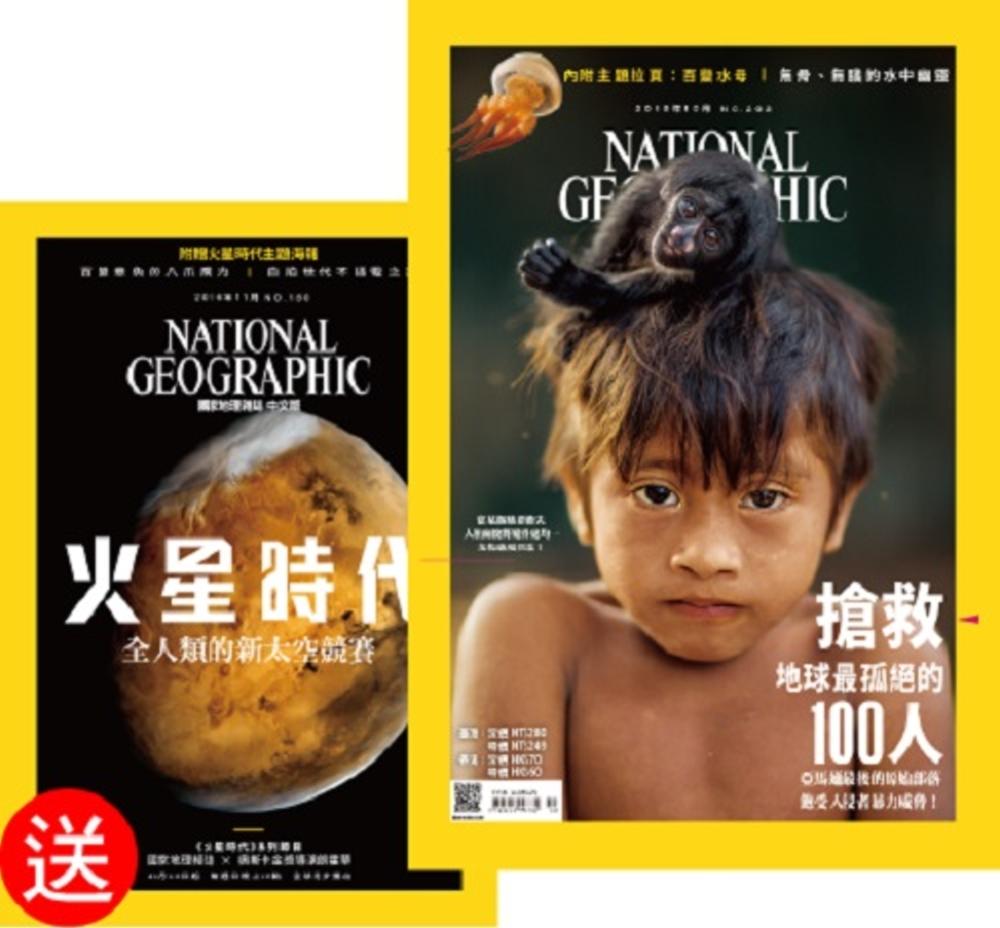 國家地理雜誌中文版 10月號/2018 第203期+第180期