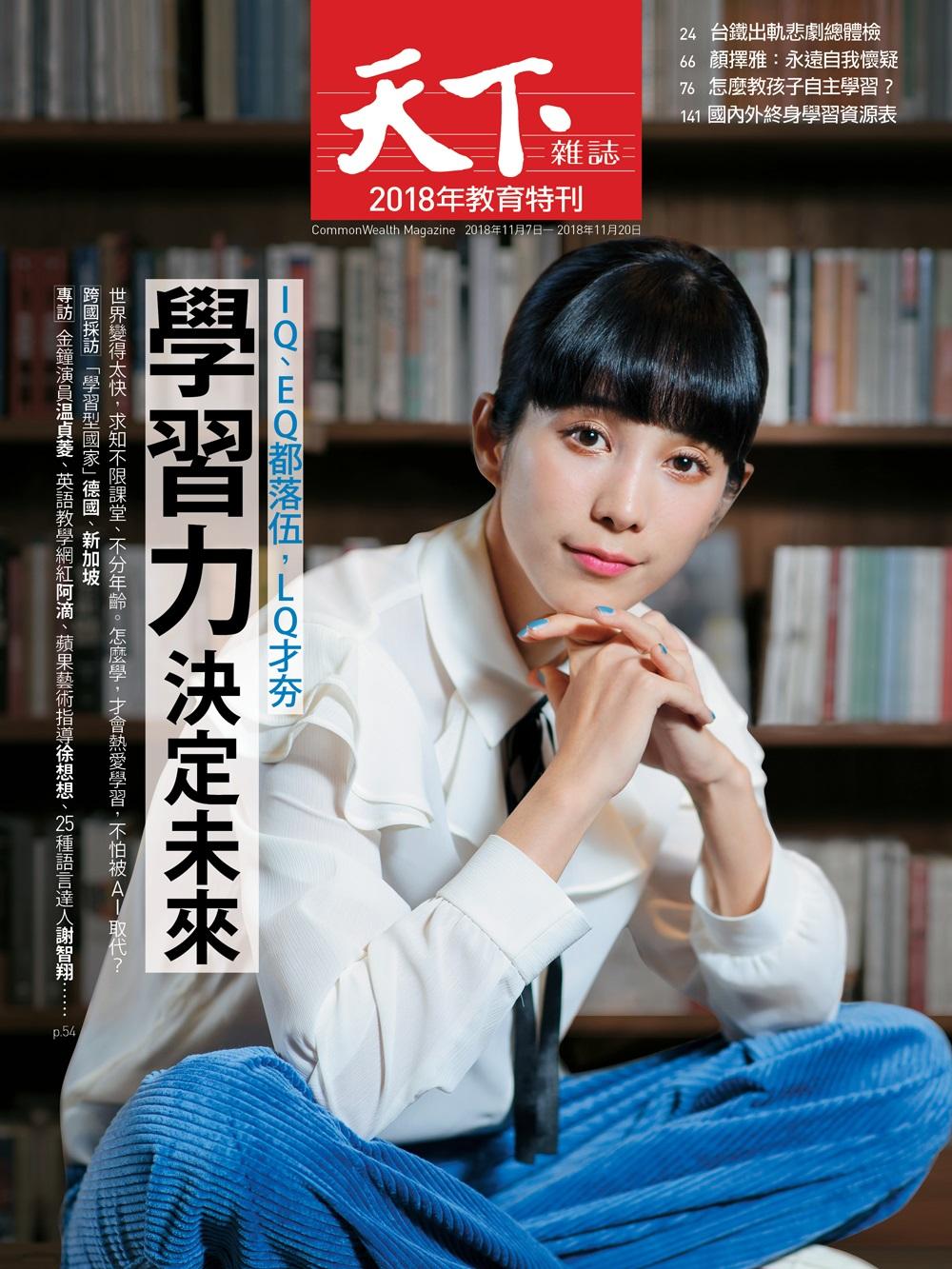 天下雜誌 :學習力 決定未來