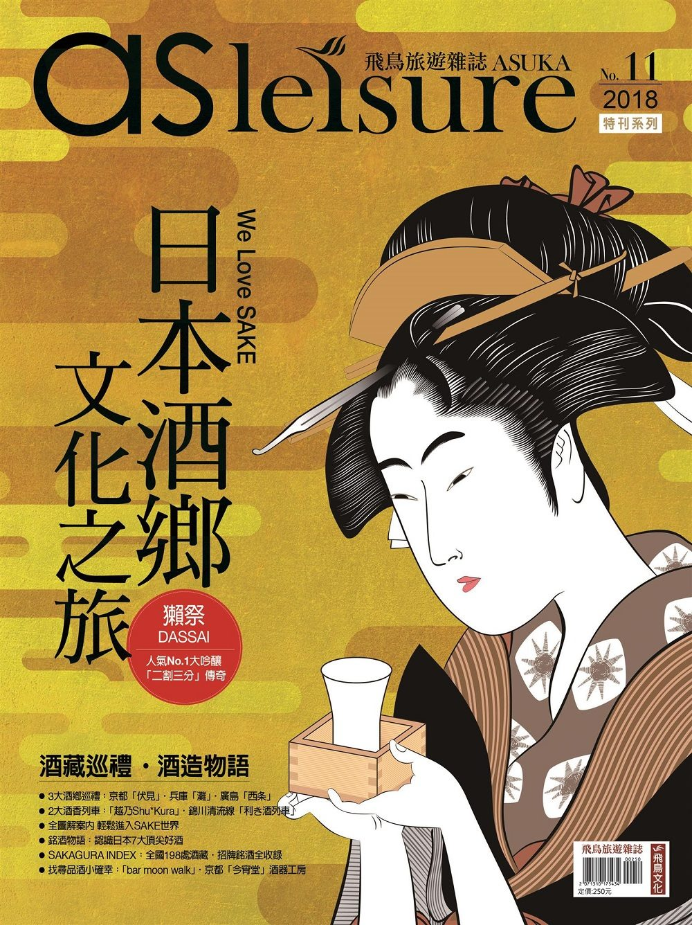 飛鳥旅遊誌 :日本酒鄉文化之旅