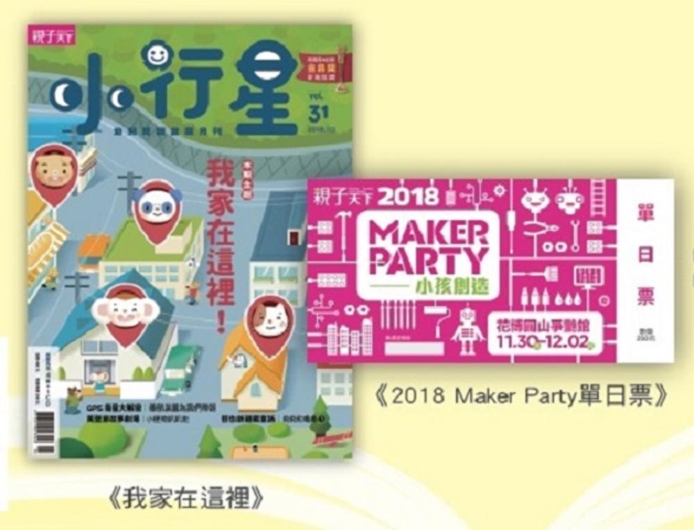 親子天下《小行星幼兒誌》 10月號/2018 第31期 贈Maker Party 單日票1張