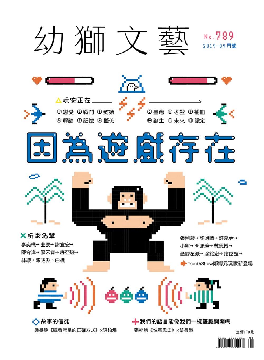 幼獅文藝 9月號/2019 第789期