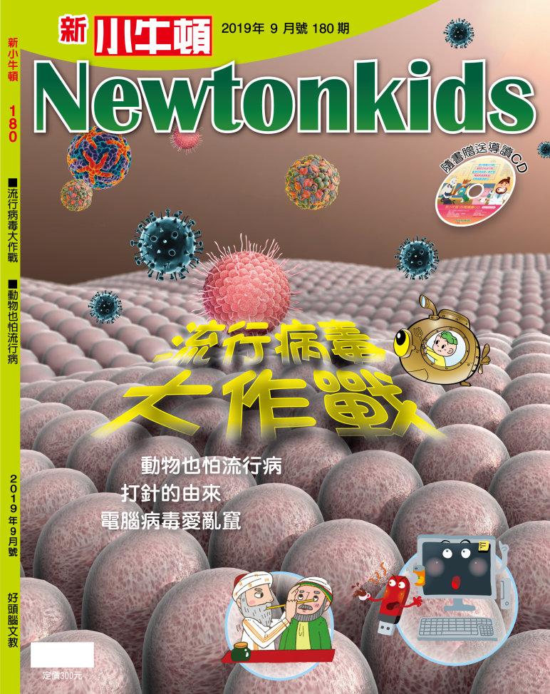 新小牛頓雜誌一年12期+青林5G智能學習寶第一輯:啟蒙版 + 進階版 + 強化版