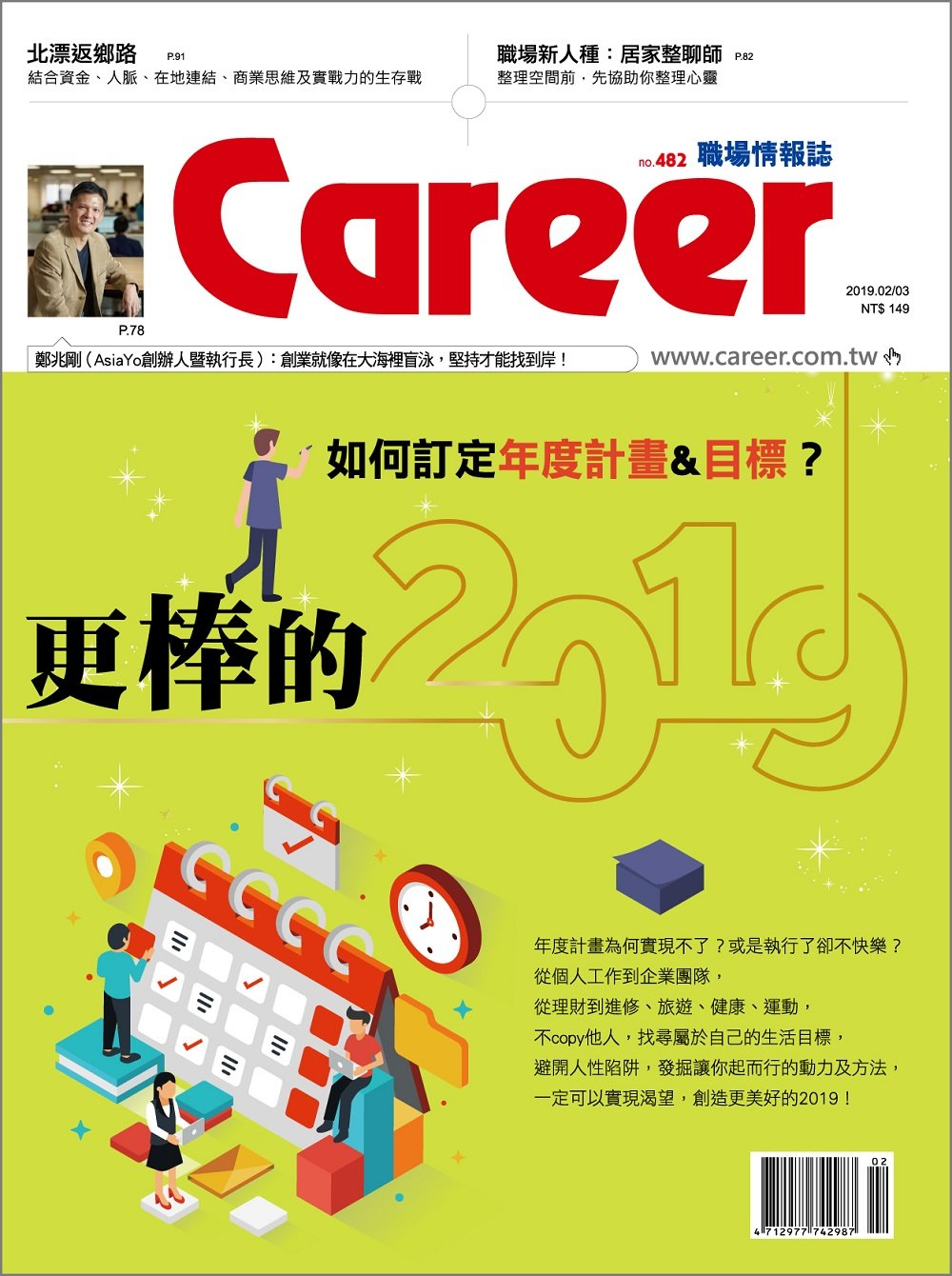 Career職場情報誌 2月號/2019第482期