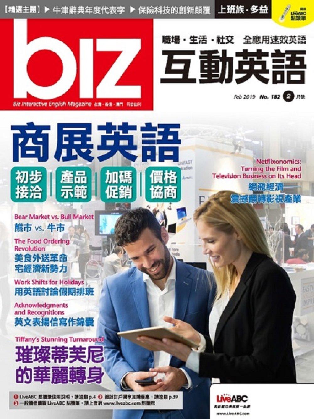 biz互動英語(雜誌版) 2月號/2019 第182期