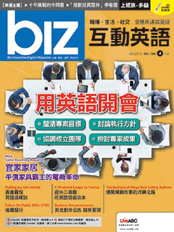 biz互動英語(雜誌版) 4月號/2019 第184期