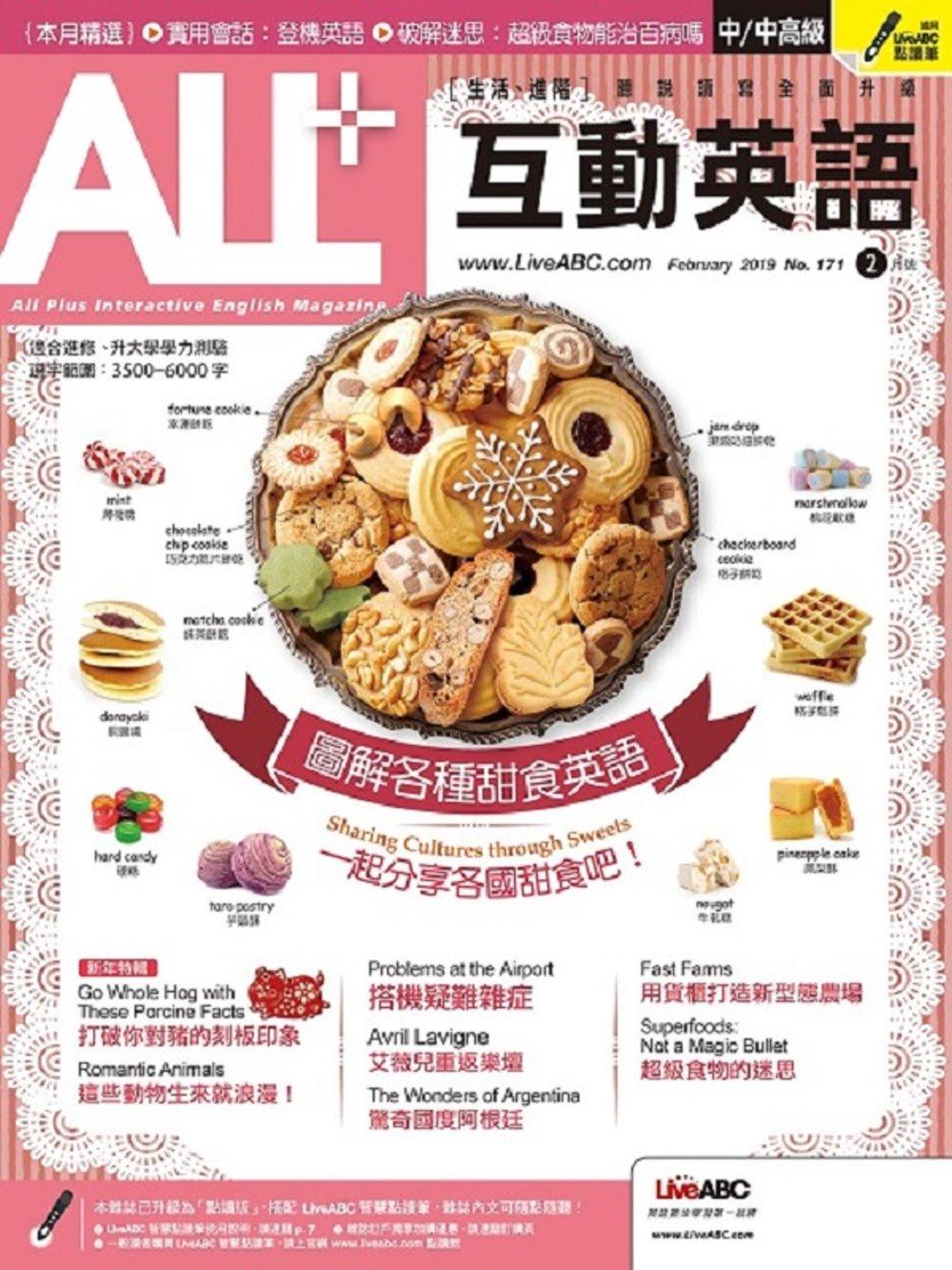 ALL+互動英語(雜誌版)一年12期
