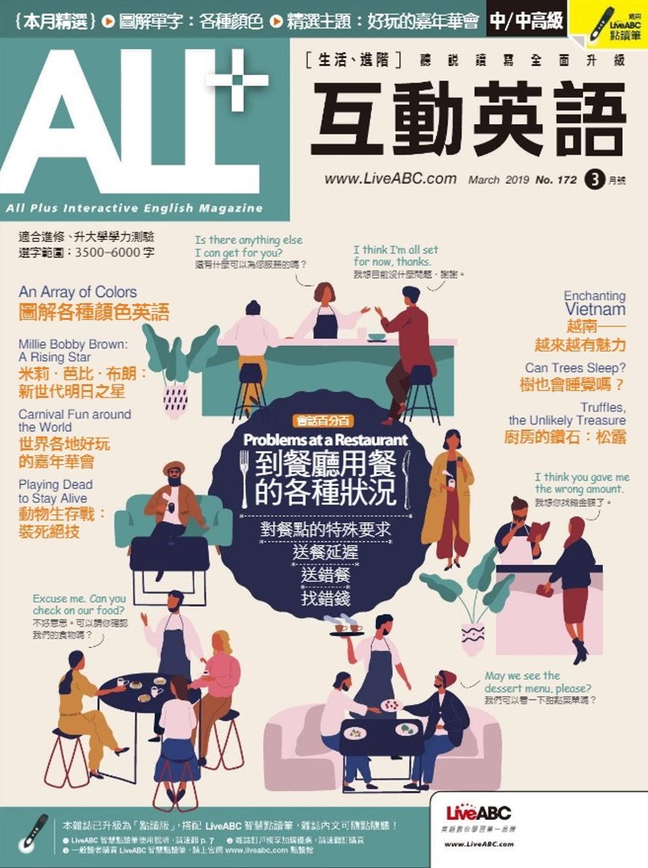 ALL+互動英語(雜誌版) 3月號/2019 第172期
