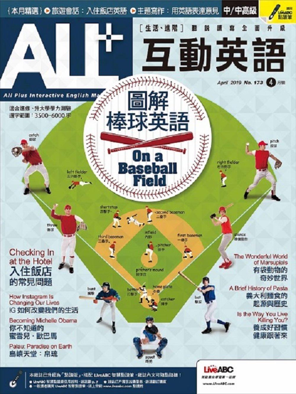 ALL+互動英語(雜誌版) 4月號/2019 第173期