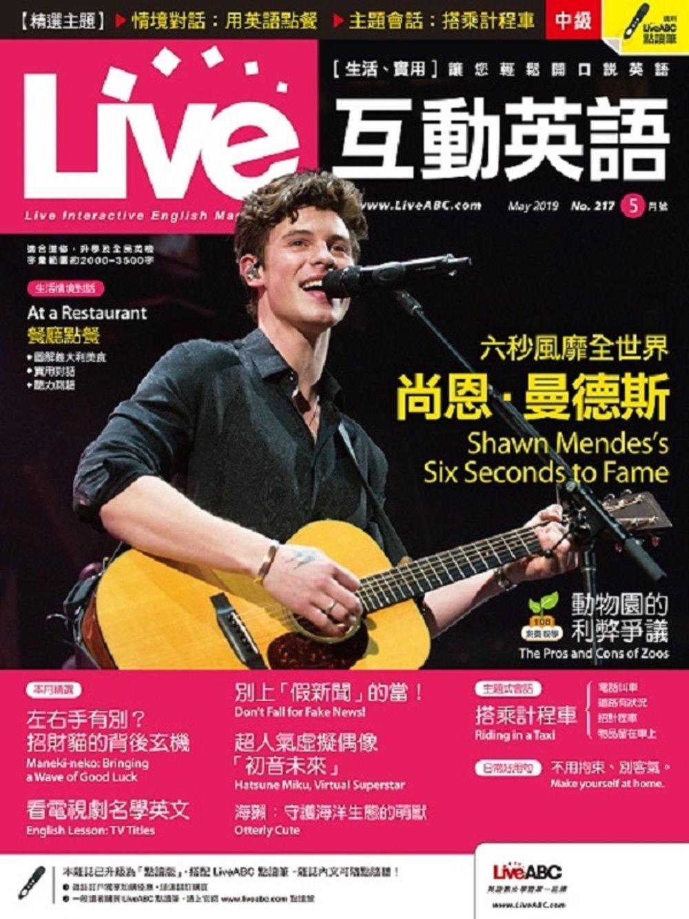 Live互動英語(雜誌版)一年12期