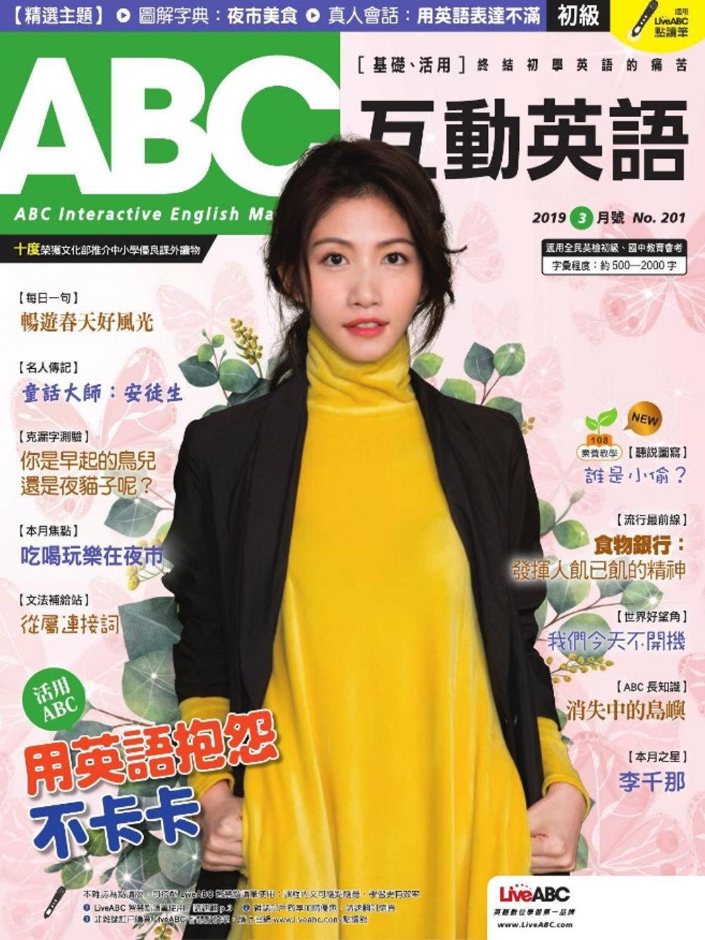 ABC互動英語(雜誌版) 3月號/2019 第201期