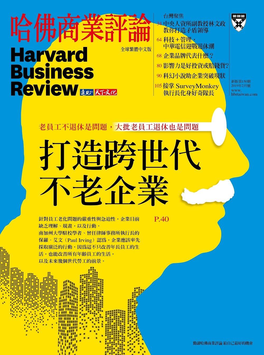 哈佛商業評論全球中文版 2月號/2019 第150期