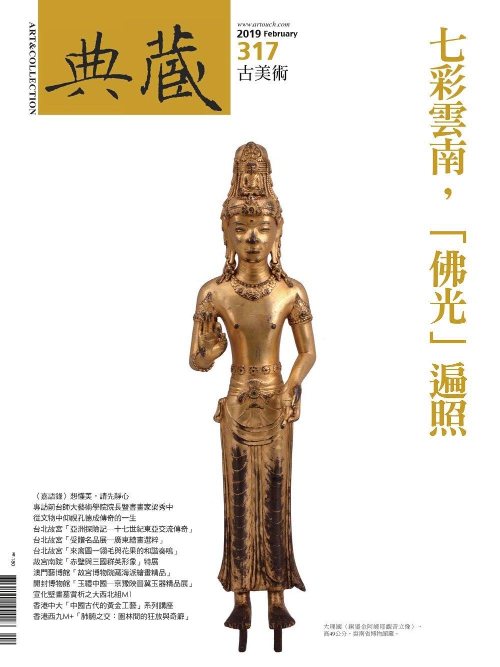 典藏古美術 2月號/2019 第317期