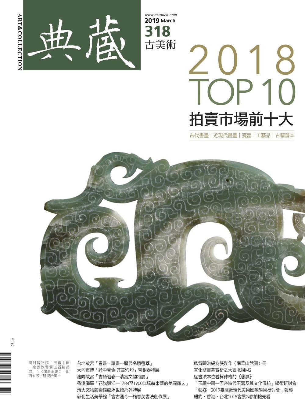 典藏古美術 3月號/2019 第318期