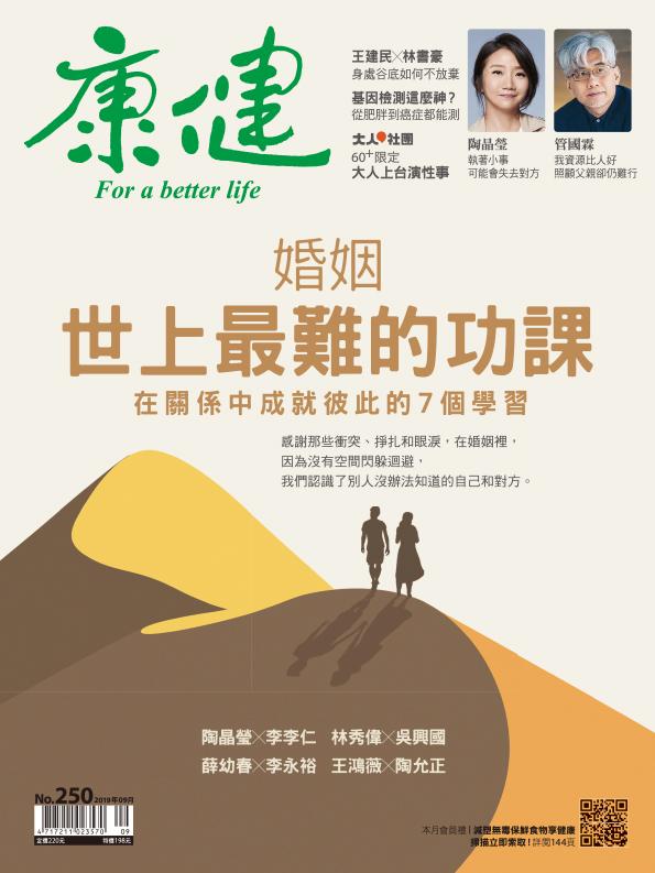 康健一年12期+青林5G智能學習寶第一輯:啟蒙版 + 進階版 + 強化版