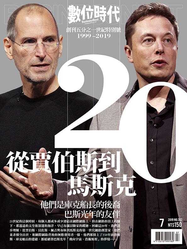數位時代一年12期+青林5G智能學習寶第一輯:啟蒙版 + 進階版 + 強化版
