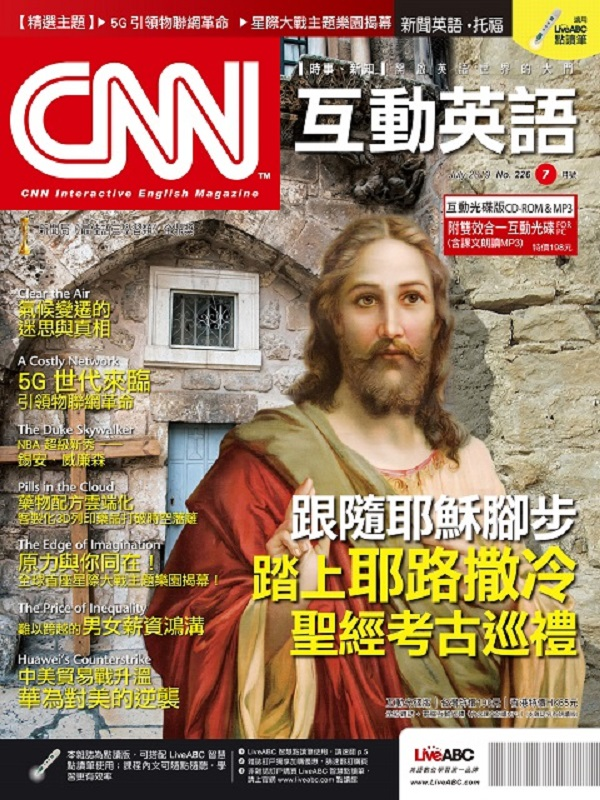 CNN互動英語(互動光碟版) 7月號/2019 第226期