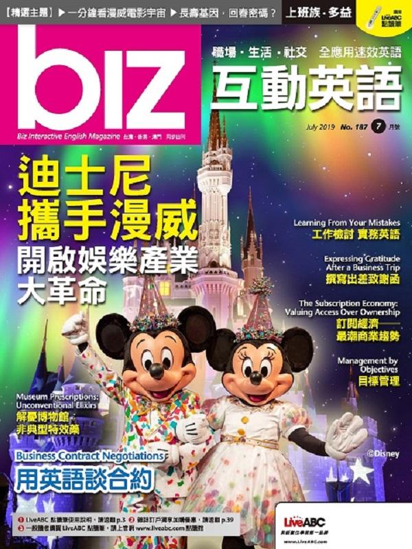 biz互動英語(互動光碟版) 7月號/2019 第187期