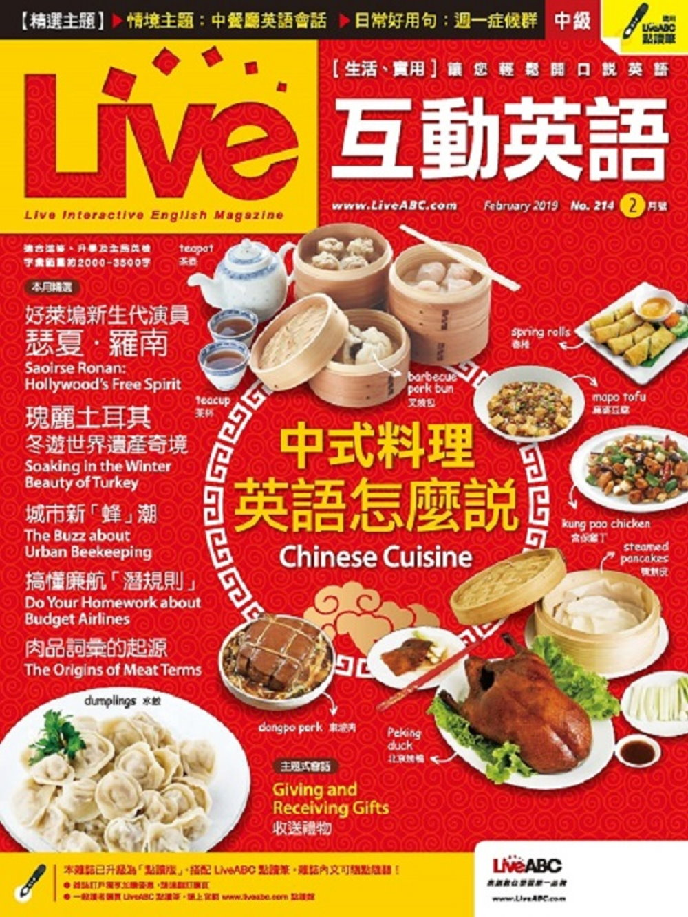 Live互動英語(互動光碟版)一年12期+3期+STEP BY STEP 生活英語圖解王