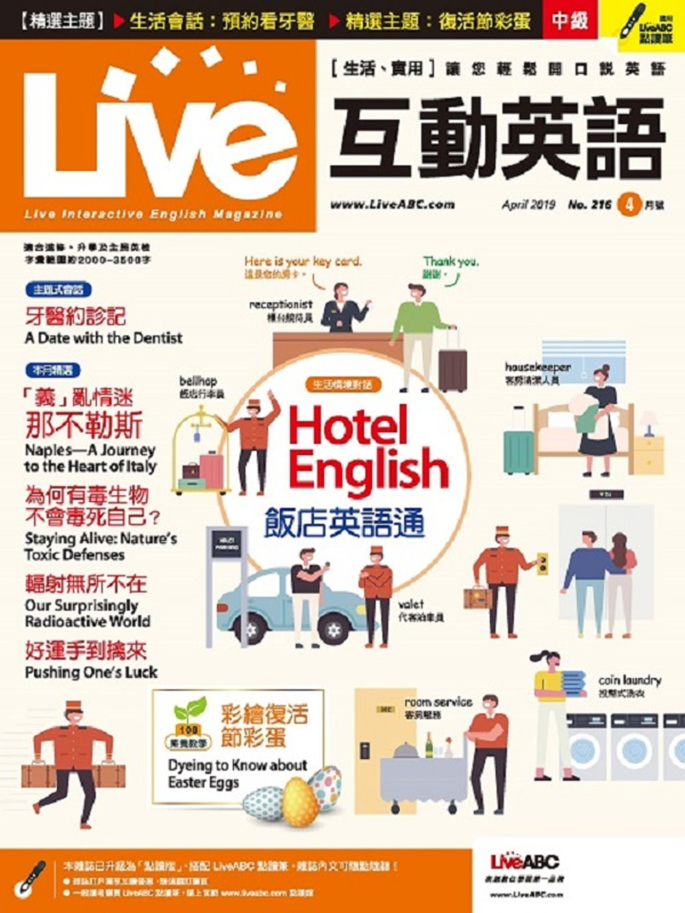 Live互動英語(互動光碟版) 4月號/2019 第216期