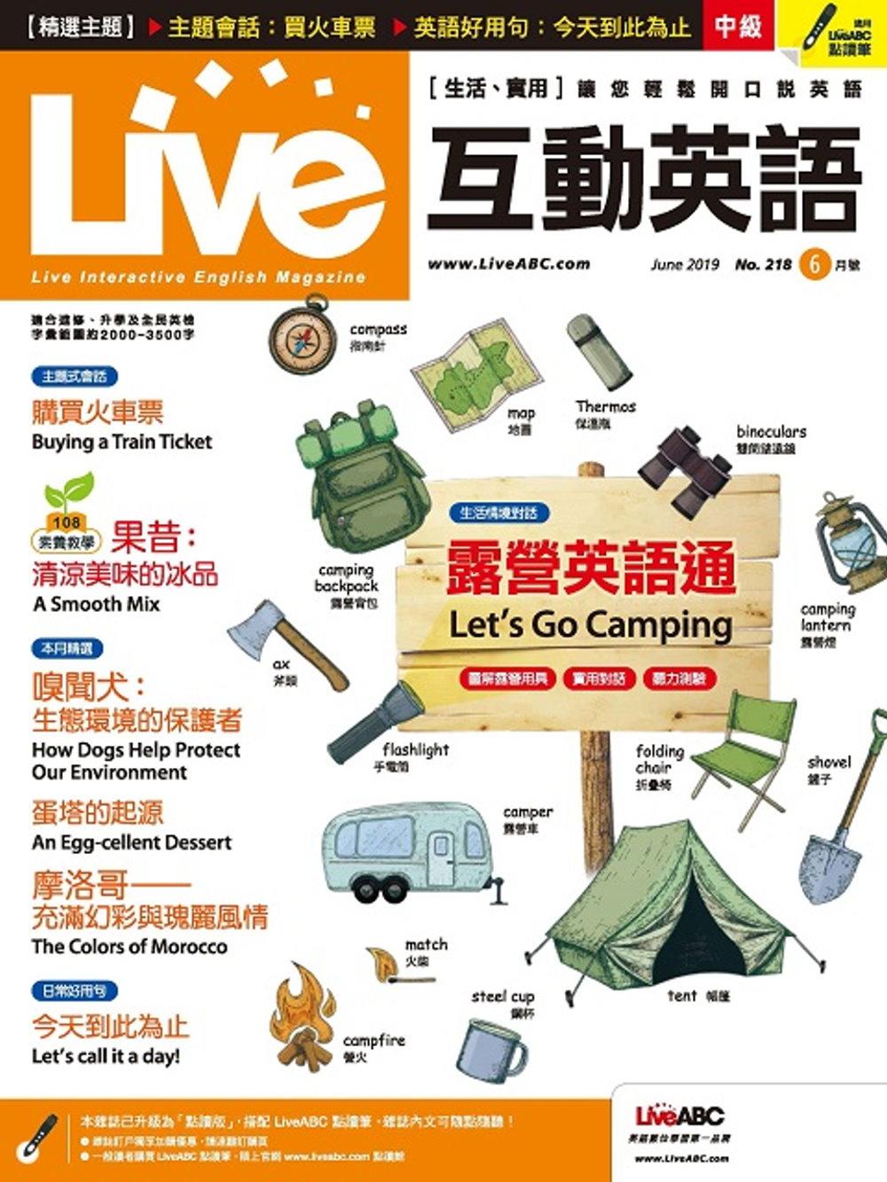 Live互動英語(互動光碟版)二年24期+5期+每天5分鐘學口語(口袋書)