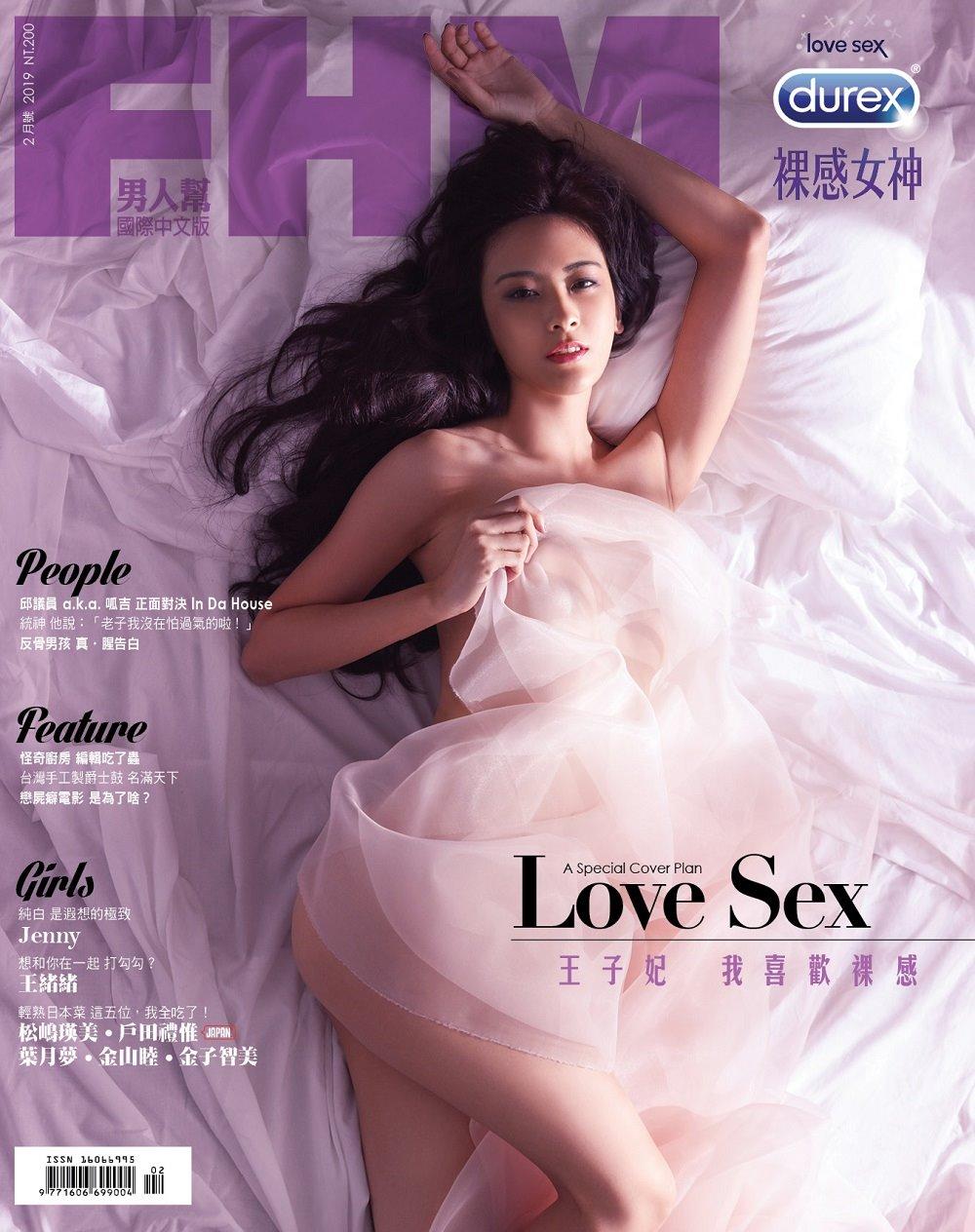 FHM 男人幫國際中文版 2月號/2019 第224期