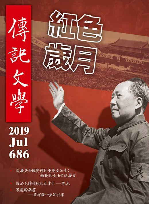 傳記文學 7月號/2019 第686期