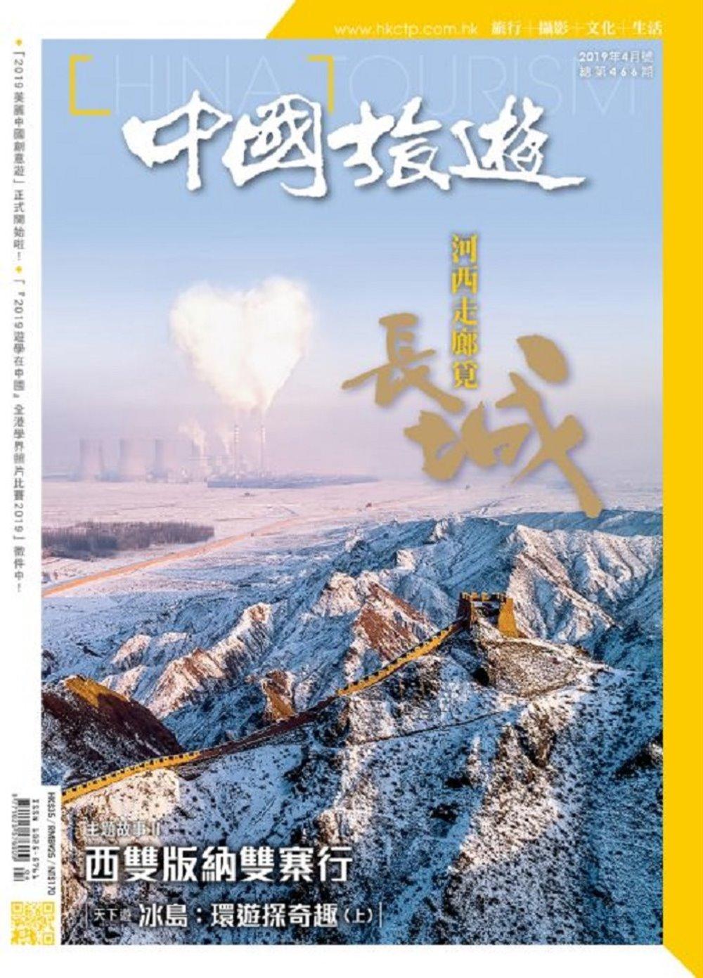 中國旅遊 4月號/2019 第466期