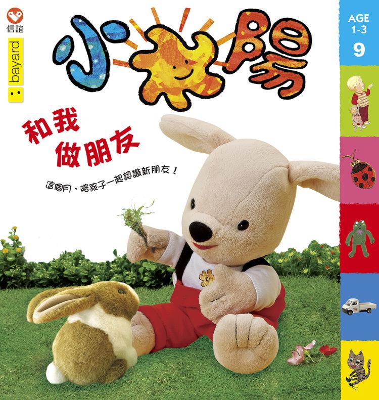 小太陽1-3歲幼兒雜誌 9月號/2019 第158期