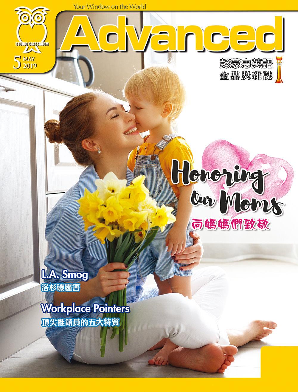 彭蒙惠英語【講解版-雜誌+Super光碟】 5月號/2019 第221期