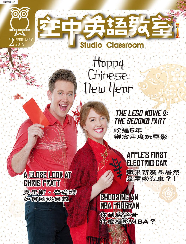 空中英語教室【講解版-雜誌+Super光碟】 2月號/2019 第690期