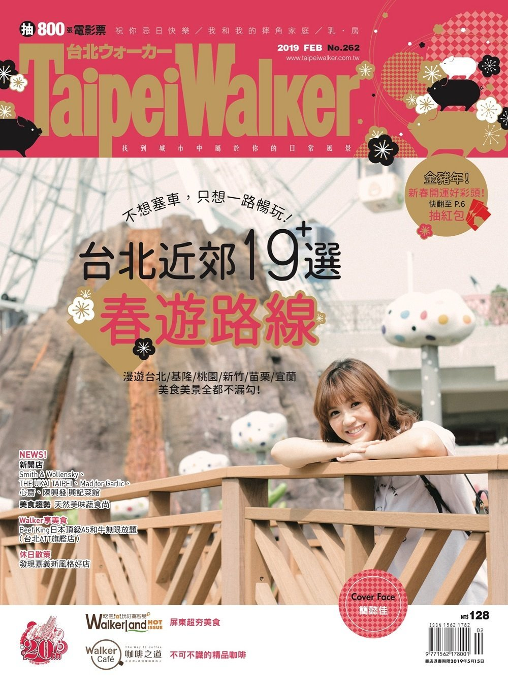 Taipei Walker 2月號/2019 第262期