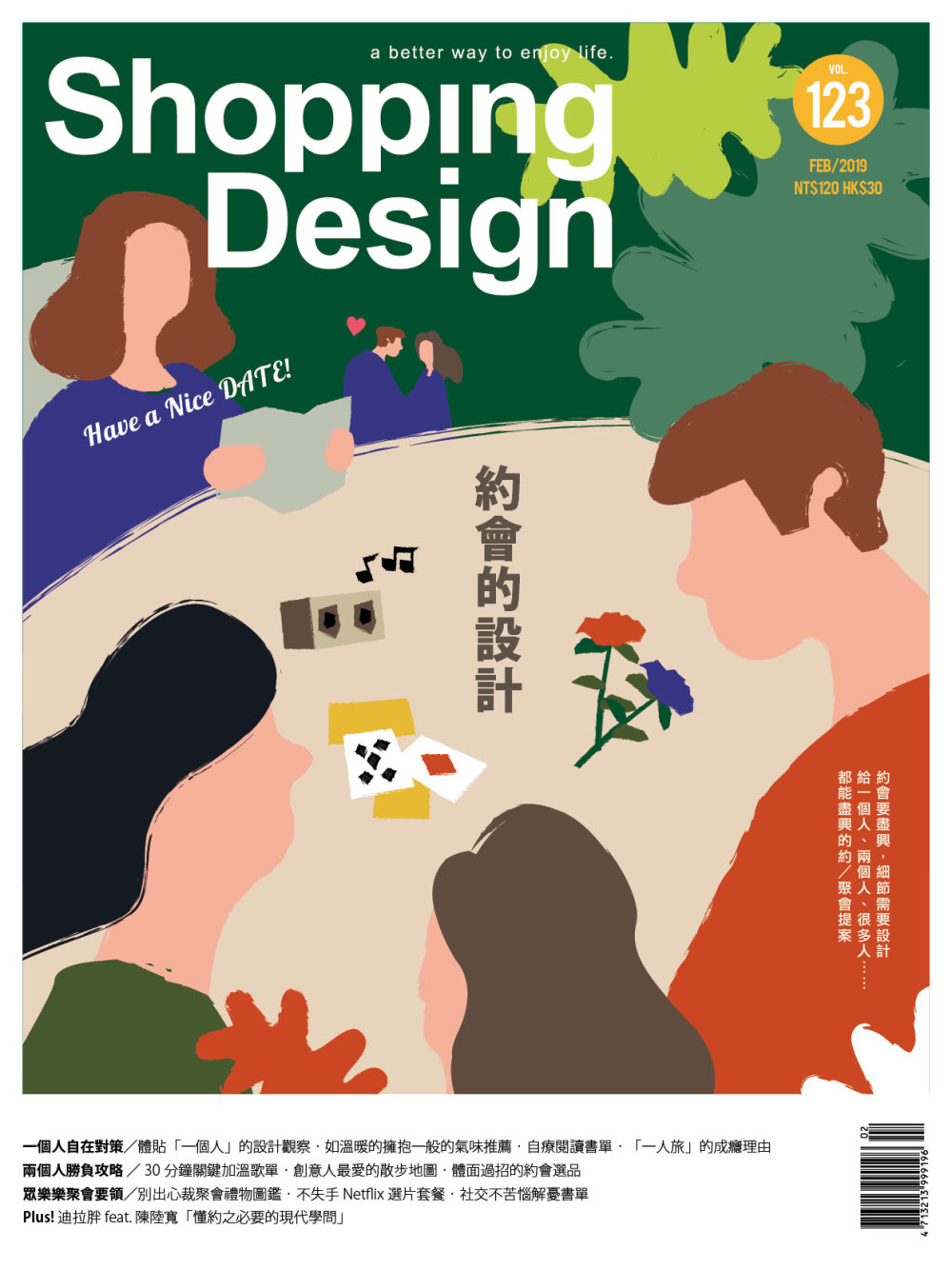 Shopping Design設計採買誌 2月號/2019 第123期