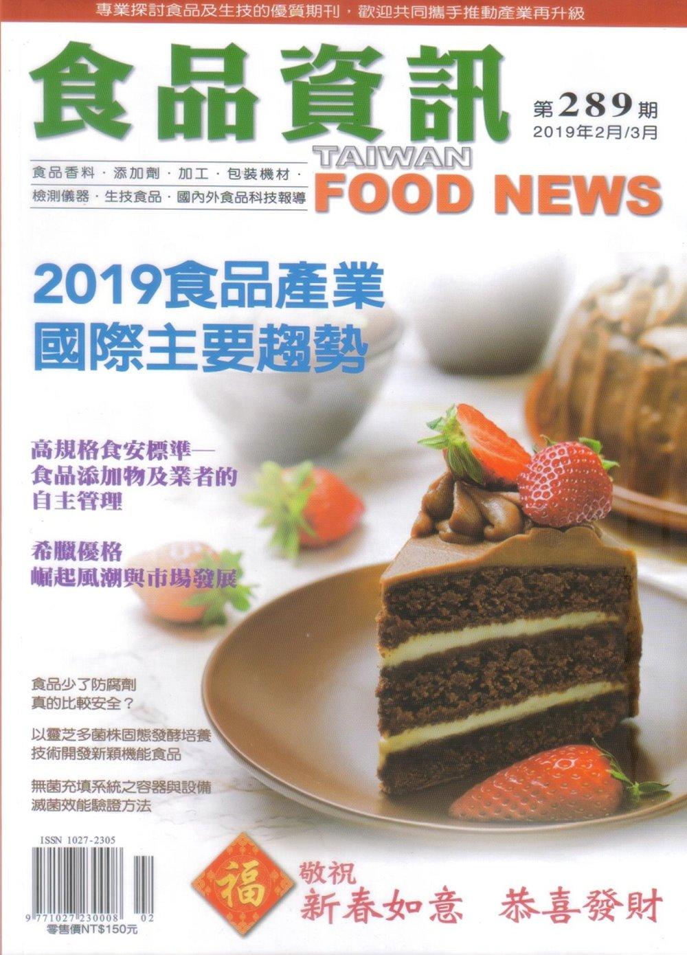 食品資訊 2.3月號/2019第289期
