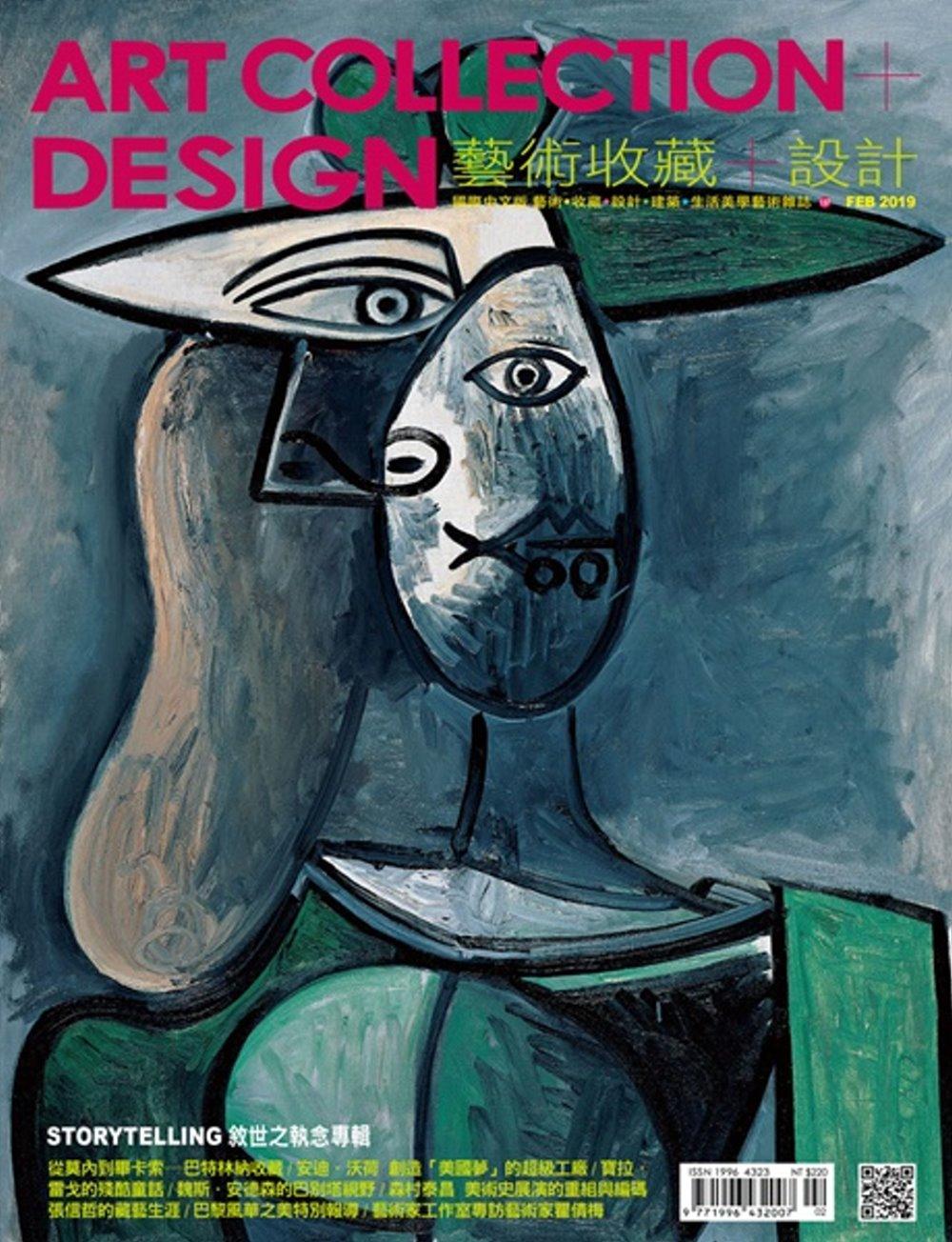 藝術收藏+設計 2月號/2019 第137期