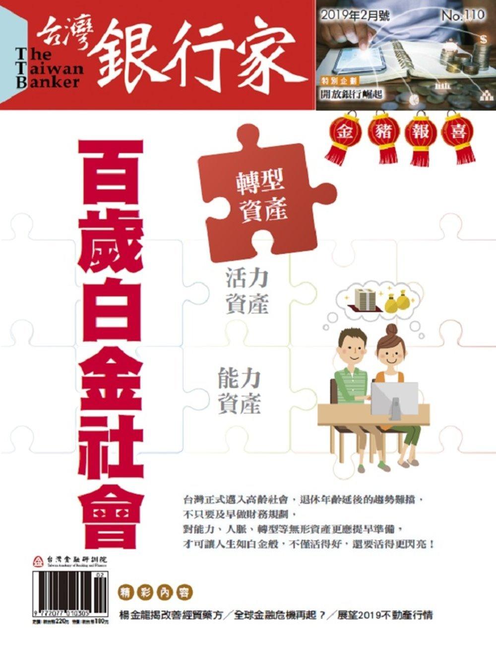 台灣銀行家 2月號/2019 第110期