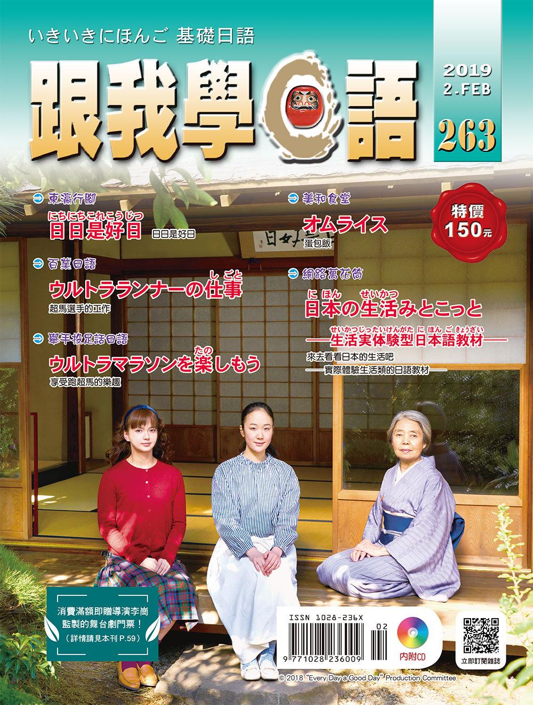 跟我學日語(書+CD) 2月號/2019 第263期