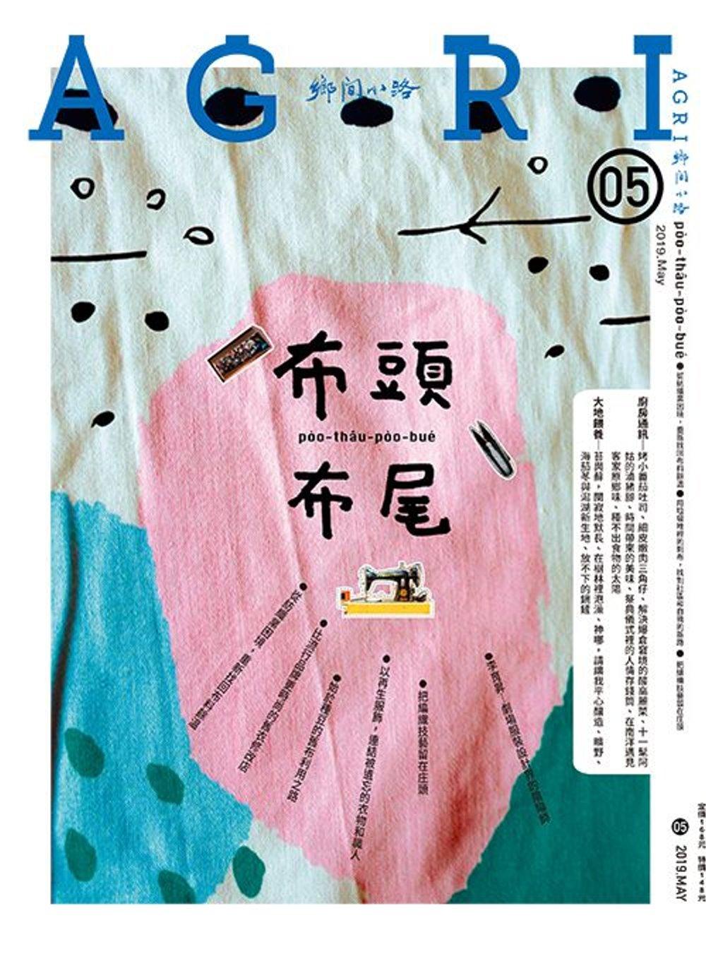 鄉間小路 5月號/2019第45卷第5期